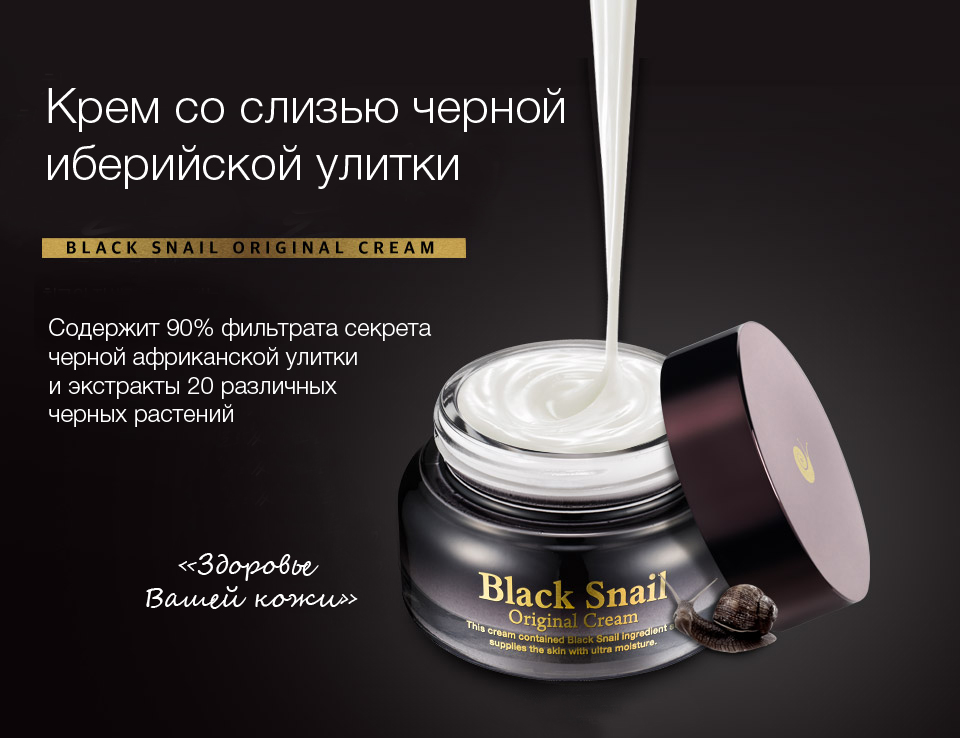 Картинки по запросу Secret Key Black Snail Original Cream