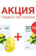 Акция 1+1 на витаминные маски EYENLIP Calamansi Vitamin Solution Mask