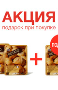 Акция 2+1 на тканевые маски MAYISLAND Real Essence Potato Mask Pack