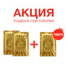 Акция 2+1 на гидрогелевые патчи  Urban Dollkiss Agamemnon 24K  Gold Hydrogel Eye Patch